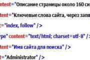 Теги и мета теги сайта
