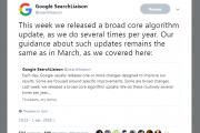 Широкомасштабное обновление алгоритма Google